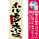 のぼり旗 ホルモン天ぷら (SNB-3361) [プレゼント付]