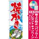 のぼり旗 焼かき (SNB-3376) [プレゼント付]