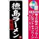 のぼり旗 徳島ラーメン (黒地) (SNB-3417) [プレゼント付]