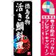 のぼり旗 活き鯛料理 徳島名物 (SNB-3421) [プレゼント付]