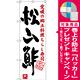 のぼり旗 松山酢 愛媛の郷土料理 ちらし寿司 (SNB-3434) [プレゼント付]