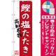 のぼり旗 鰹の塩たたき 高知名物 (SNB-3442) [プレゼント付]