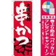 のぼり旗 大阪名物 串かつ (SNB-3460) [プレゼント付]