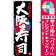 のぼり旗 大阪寿司 大阪名物 (SNB-3480) [プレゼント付]