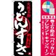 のぼり旗 うどんすき 大阪名物 (SNB-3482) [プレゼント付]
