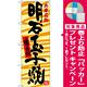 のぼり旗 明石玉子焼 兵庫名物 (SNB-3489) [プレゼント付]