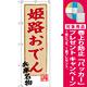 のぼり旗 姫路おでん 兵庫名物 (SNB-3493) [プレゼント付]