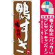 のぼり旗 鴨すき (SNB-3506) [プレゼント付]