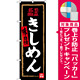 のぼり旗 名古屋名物 きしめん (黒) (SNB-3526) [プレゼント付]