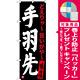 のぼり旗 手羽先 (黒) (SNB-3538) [プレゼント付]