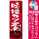 のぼり旗 名古屋名物 味噌カツ定食 (SNB-3541) [プレゼント付]