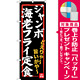 のぼり旗 ジャンボ海老フライ定食 (SNB-3544) [プレゼント付]