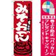 のぼり旗 みそおでん 名古屋名物 (エンジ) (SNB-3546) [プレゼント付]