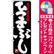 のぼり旗 ひつまぶし 名古屋名物 (黒) (SNB-3554) [プレゼント付]