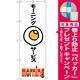 のぼり旗 モーニングサービス (SNB-3563) [プレゼント付]