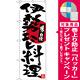 のぼり旗 伊勢エビ料理 (SNB-3568) [プレゼント付]