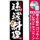 のぼり旗 琉球料理 沖縄名物 (SNB-3599) [プレゼント付]
