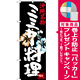 のぼり旗 ミミガー料理 沖縄名物 (SNB-3600) [プレゼント付]