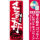 のぼり旗 イカスミ丼 沖縄名物 (SNB-3609) [プレゼント付]