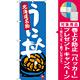 のぼり旗 うに丼 北海道名物 (SNB-3639) [プレゼント付]