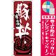 のぼり旗 帯広名物 豚丼 (SNB-3643) [プレゼント付]