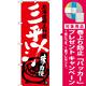 のぼり旗 三平汁 北海道郷土料理 (SNB-3656) [プレゼント付]