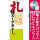 のぼり旗 札幌スープカレー 北海道名物 (SNB-3671) [プレゼント付]