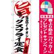 のぼり旗 ミックスフライ定食 当店イチオシ (SNB-3706) [プレゼント付]