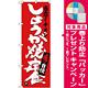 のぼり旗 しょうが焼定食 当店イチオシ (SNB-3714) [プレゼント付]