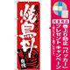 のぼり旗 焼鳥丼 当店イチオシ (SNB-3715) [プレゼント付]