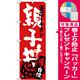 のぼり旗 親子丼 当店イチオシ (SNB-3716) [プレゼント付]