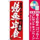 のぼり旗 焼魚定食 当店イチオシ (SNB-3721) [プレゼント付]