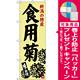 のぼり旗 食用菊 (SNB-3752) [プレゼント付]