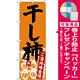 のぼり旗 干し柿 (SNB-3768) [プレゼント付]