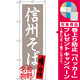 のぼり旗 信州そば 長野名物 灰地 (SNB-3770) [プレゼント付]