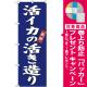 (新)のぼり旗 活イカの活き造り (SNB-3804) [プレゼント付]