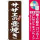 (新)のぼり旗 サザエの壺焼き (SNB-3815) [プレゼント付]