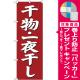 (新)のぼり旗 干物・一夜干し (SNB-3823) [プレゼント付]
