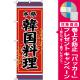 (新)のぼり旗 韓国料理 本格 (SNB-3832) [プレゼント付]
