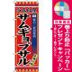 のぼり旗 当店自慢 サムギョプサル 本場の味 (SNB-3841) [プレゼント付]