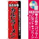 (新)のぼり旗 カルビラーメン (SNB-3853) [プレゼント付]