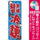 (新)のぼり旗 韓国本場冷麺 (SNB-3855) [プレゼント付]