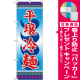 (新)のぼり旗 平壌冷麺 (SNB-3856) [プレゼント付]