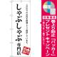 (新)のぼり旗 しゃぶしゃぶ専門店 (SNB-3858) [プレゼント付]