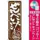 (新)のぼり旗 せんべい汁 (SNB-3860) [プレゼント付]