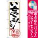 (新)のぼり旗 いものこ汁 (SNB-3876) [プレゼント付]