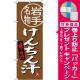 (新)のぼり旗 けんちん汁 岩手名物 (SNB-3878) [プレゼント付]