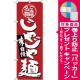 (新)のぼり旗 じゃじゃ麺 (SNB-3880) [プレゼント付]