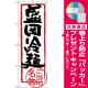 (新)のぼり旗 盛岡冷麺 (SNB-3881) [プレゼント付]