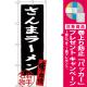 (新)のぼり旗 さんまラーメン (SNB-3883) [プレゼント付]